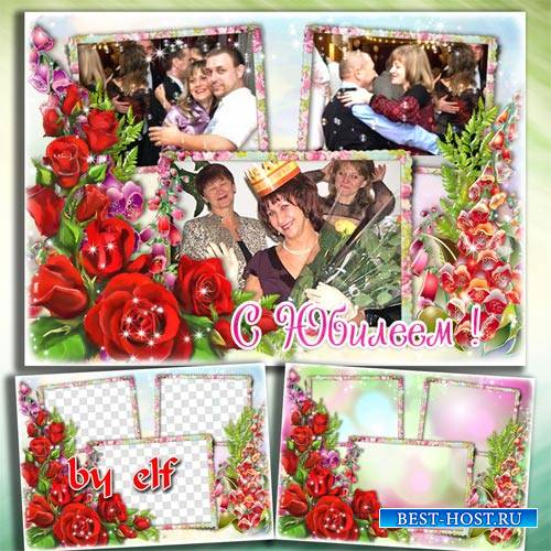 Рамка для праздничных фото – Сегодня светлый праздник — юбилей