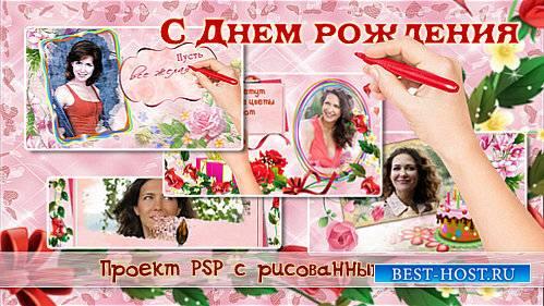 Проект для ProShow Producer - Поздравление женщине