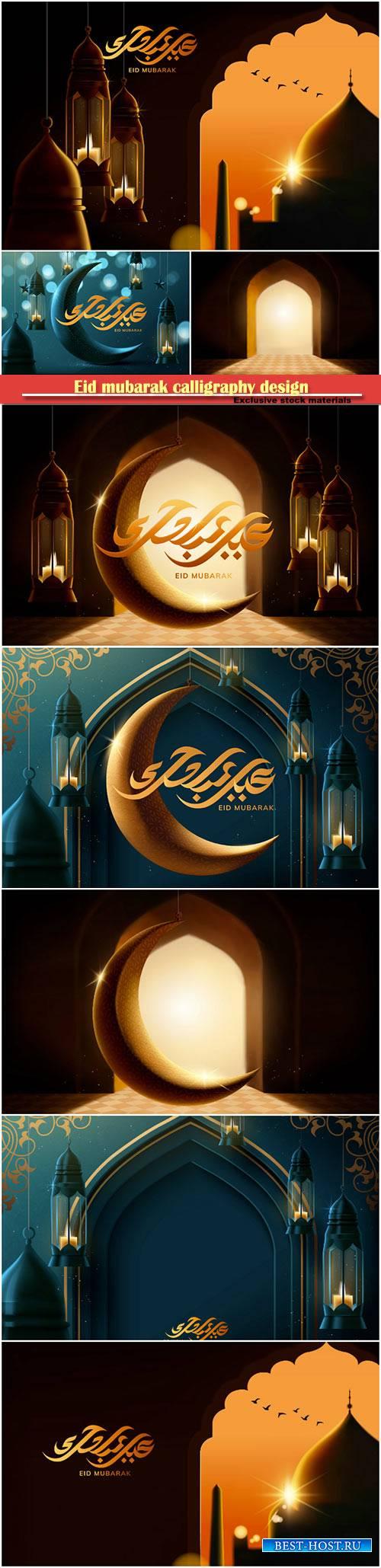 Eid mubarak calligraphy design, happy holiday written in Arabic