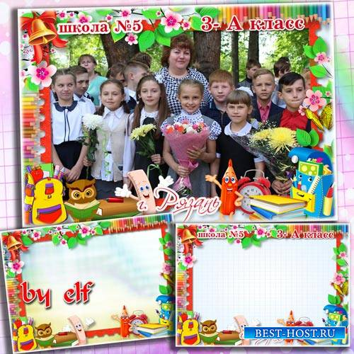 Детская школьная рамка для фото класса - Прозвенел последний звонок, вновь учебный год позади
