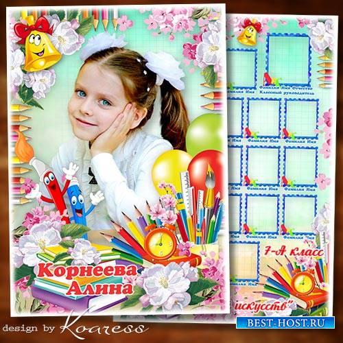 Школьная детская виньетка и рамка для портрета - Звонко заливается школьный ...