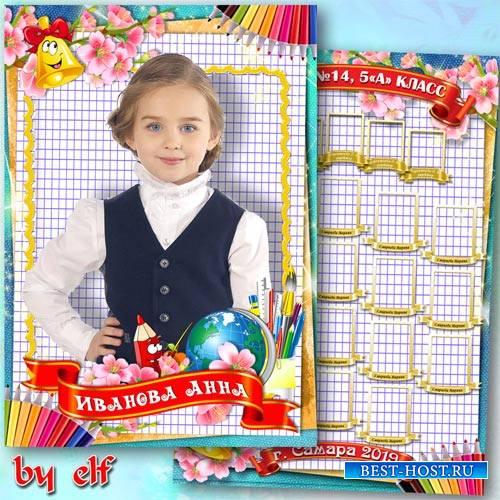 Школьная детская виньетка и рамка для портрета - Звонко звенит последний зв ...