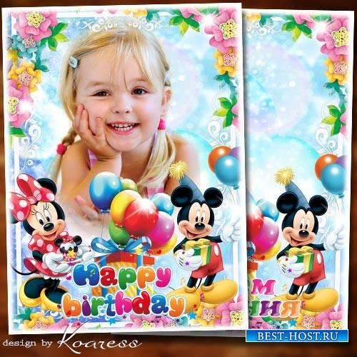 Детская рамка-открытка с Днем Рождения с Микки и Минни Маус