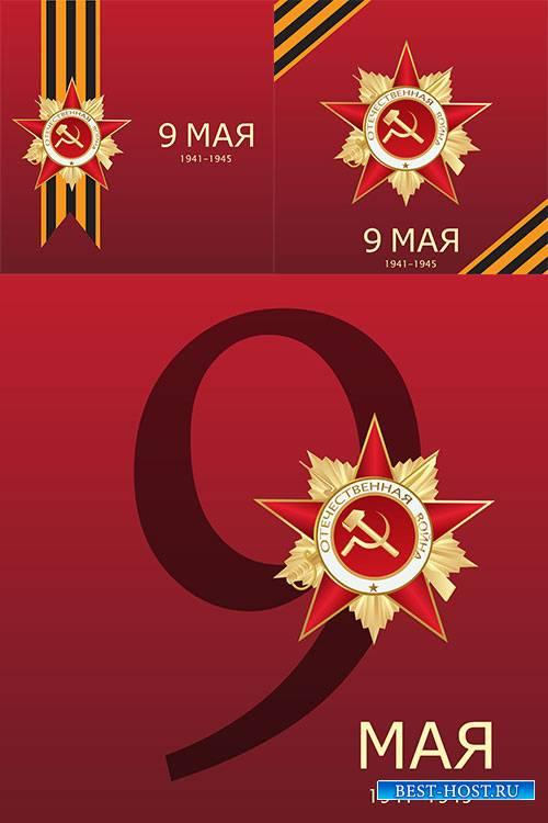 9 Мая - День Победы - Векторный клипарт/ 9 Мая - День Победы - Векторный кл ...