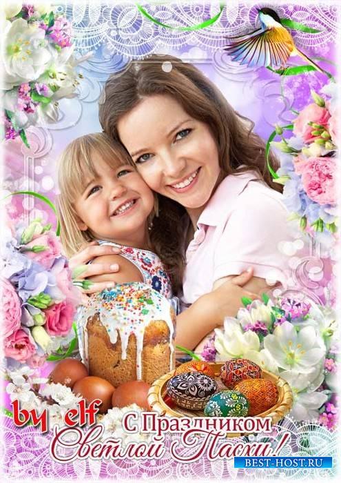 Фоторамка к празднику Светлой Пасхи - С праздником прекрасным, Чудом из Чудес
