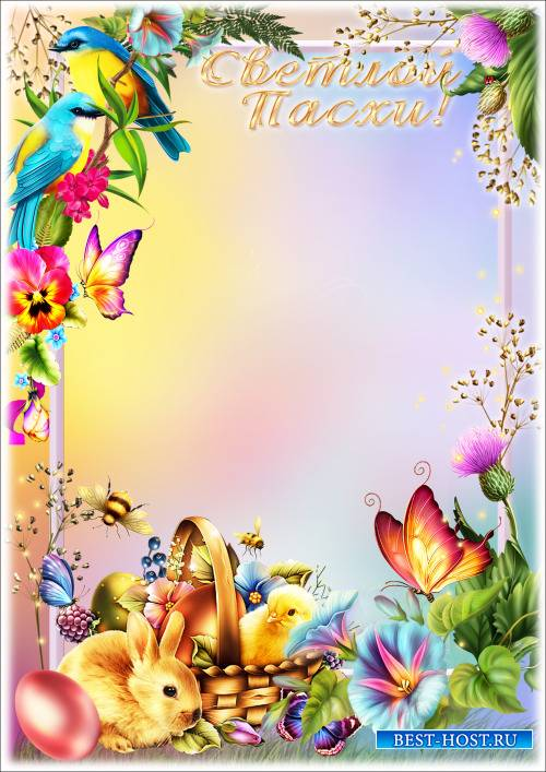 Рамка для Фотошопа - С праздником Пасхи, счастья, добра, жизни прекрасной, здоровья, тепла
