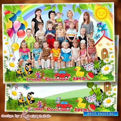 Фоторамка для фото группы детей в детском саду - Любим мы свой детский сад