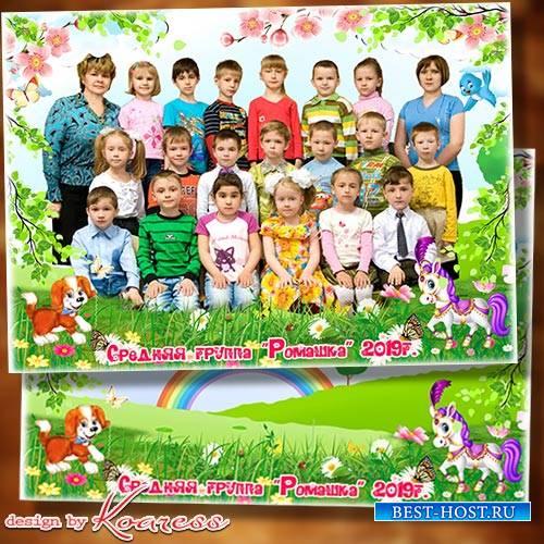Детская фоторамка для группового фото в детском саду - Здравствуй, лето красное