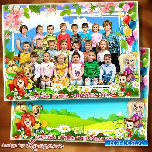 Детская фоторамка для фото группы в детском саду - Спешим мы утром в детский сад