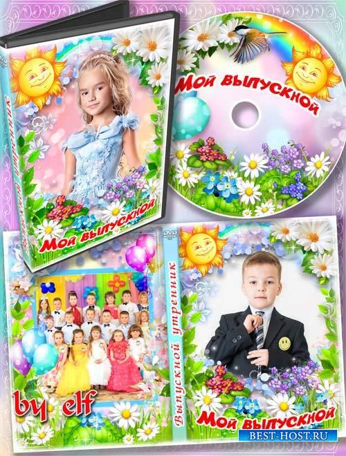 Детский набор dvd для видео выпускного утренника в детском саду - Стали мы совсем большими