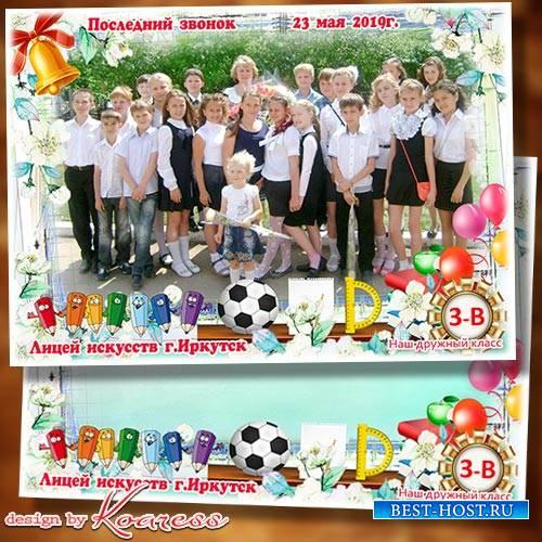 Школьная фоторамка для фото класса - Простимся со школой мы до сентября