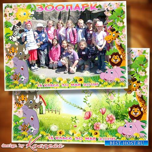 Рамка для фото группы детей - Мы ходили в зоопарк
