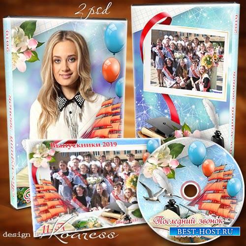 Набор dvd для диска со школьным видео и рамка для фото класса - Это наш последний школьный день