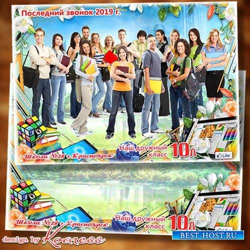 Рамка для фото старшеклассников - Школа дорогая, не грусти без нас