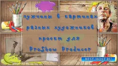 Проект для ProShow Producer - Мужчины в картинах