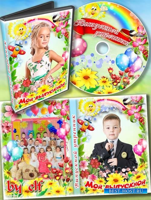 Детский набор dvd для видео выпускного утренника в детском саду - Сегодня п ...