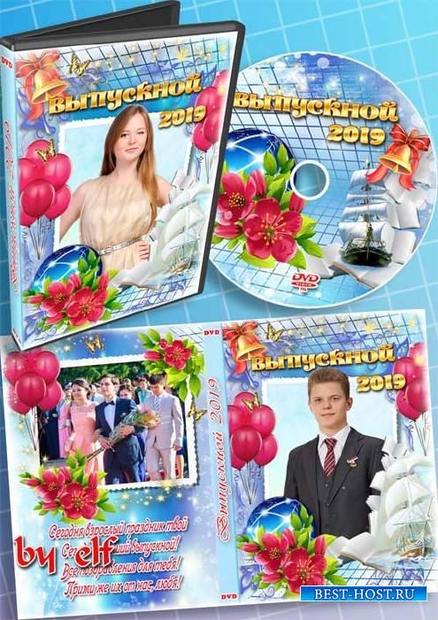 Школьный набор DVD для видео выпускного - Сегодня взрослый праздник твой, сегодня лучший выпускной