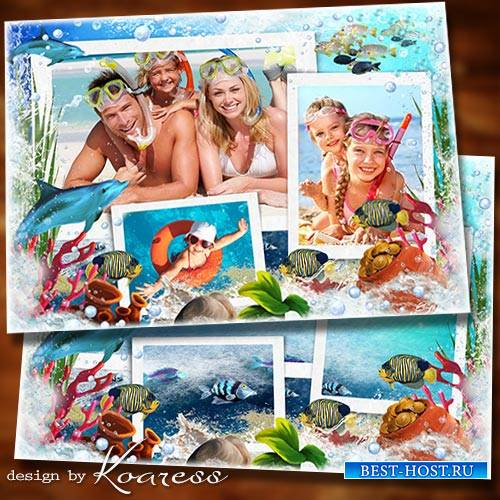 Рамка для летних морских фото - Волну руками обниму, нырну в морскую глубину