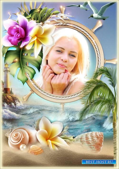 Рамка для Фотошопа - Мы едем на море, мы едем на море, мы с морем любимым увидимся вскоре