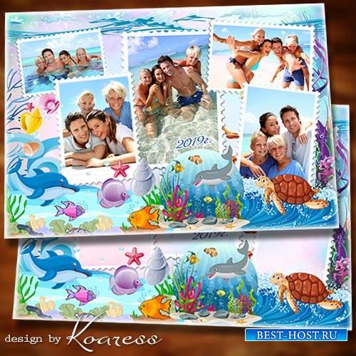Рамка для коллажа из летних фото - Целый год мы по морю скучали