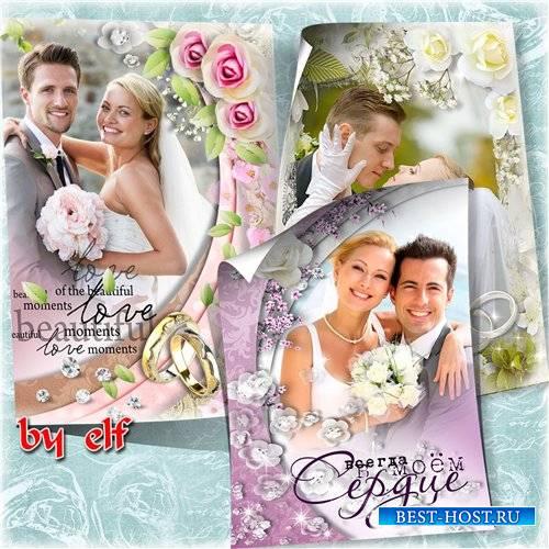 Свадебные фоторамки - Вы два крыла любви одной, одной мелодии две ноты