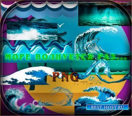 Png клипарты для фоторамки - Морские волны