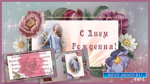 Мини-открытка с днем рождения - проект для ProShow Producer