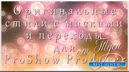 Оригинальные стили и переходы для ProShow Producer