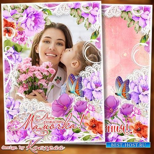Женская рамка с Днем Рождения - Пусть каждый день тебе приносит радость