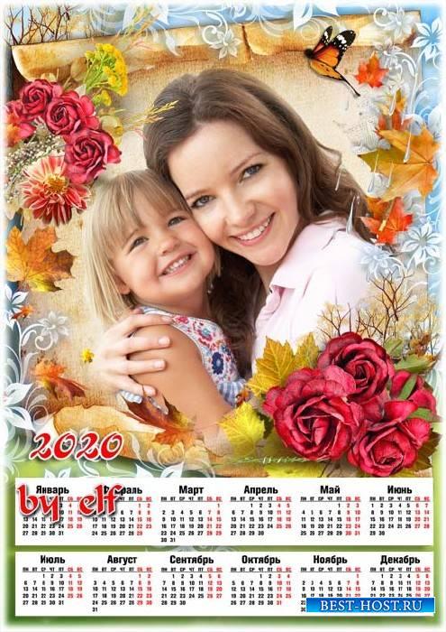 Календарь на 2020 год с рамкой для фото  - Слезинками дождя печалит нас сентябрь
