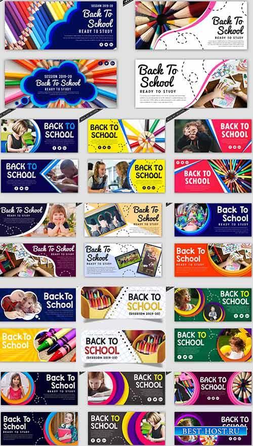 Школьные баннеры - Векторный клипарт / School banners - Vector Graphics