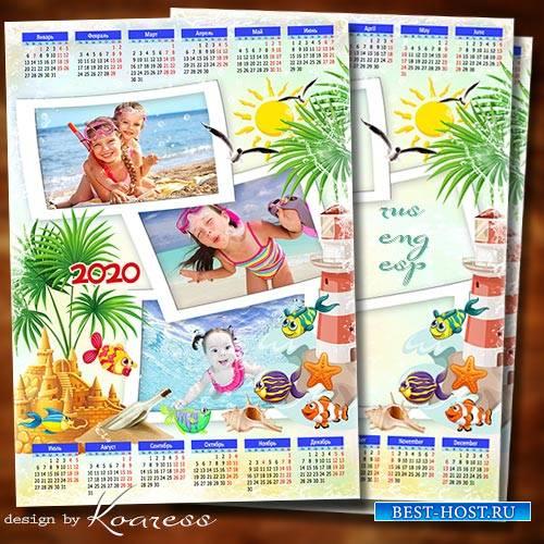 Календарь с рамкой для фото на 2020 год - Солнечное лето