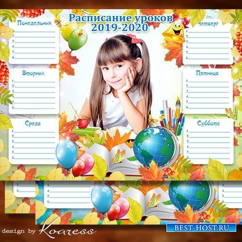 Расписание уроков с рамкой для фото для школьников - Снова на уроки нас зов ...