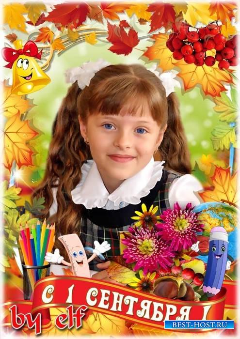 Школьная детская рамка для фото - Здравствуй, школа