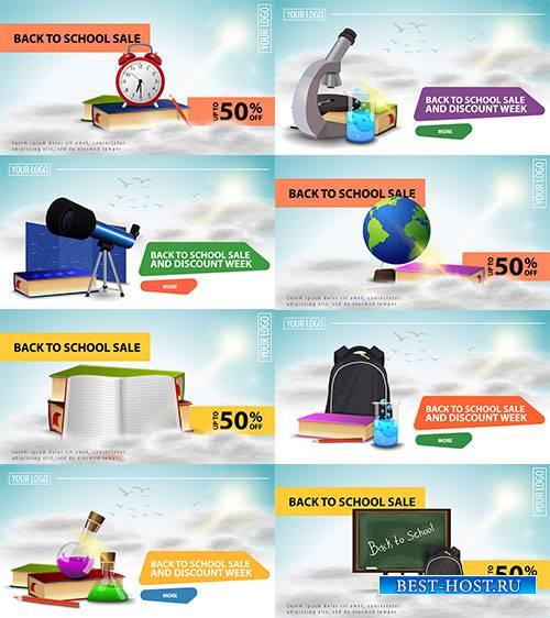 Школьные баннеры - 2 - Векторный клипарт / School banners - 2 - Vector Graphics