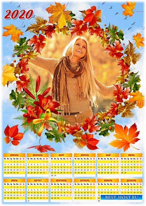 Календарь-рамка на 2020 год - Осень в небе