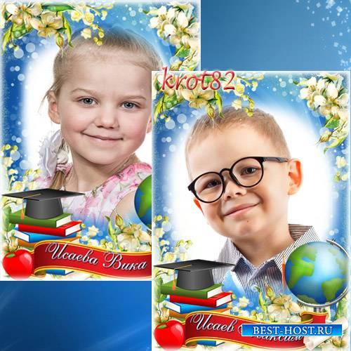 Школьная виньетка портрет для учеников с глобусом и книгами