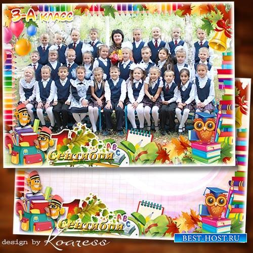Детская рамка для школьных фото - Веселый сентябрьский звонок нас снова зов ...