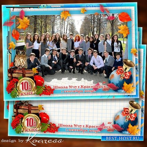 Школьная детская фоторамка к 1 сентября - День знаний осень отмечает