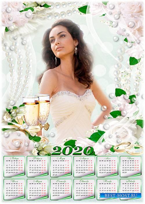 Настенный календарь на 2020 год - Жемчуг для невесты