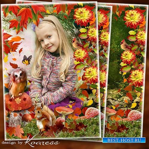 Осенняя рамка для детских фотопортретов - Осень красит рыжей кистью все кусты, траву и листья
