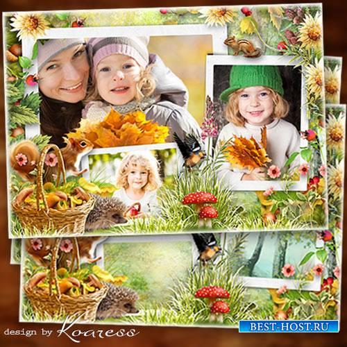 Рамка для детских фото - Осенняя прогулка