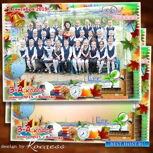 Рамка для школьных фото - День Знаний, учебного года начало