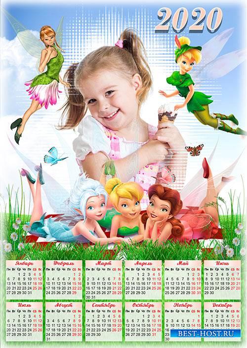 Детский календарь-рамка на 2020 год - На отдыхе с феями
