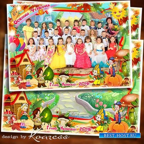Рамка для детского сада - Здравствуй, осень золотая