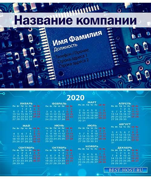 Шаблон визитки и карманный календарь на 2020 год - Компьютерные услуги