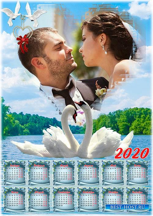 Календарь-рамка на 2020 год для свадебных фотографий - Лебединая любовь