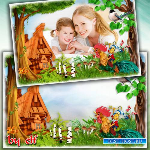 Рамка для детских фото - Недаром дети любят сказки