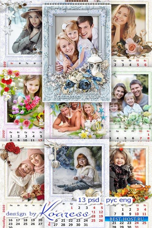 Шаблон настенного календаря с вырезами для фото на 2020 год, на 12 месяцев  ...