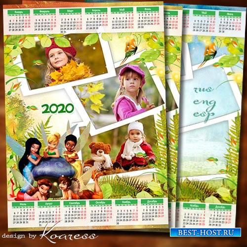 Календарь-фоторамка на 2020 год - Бродит осень по лесным тропинкам